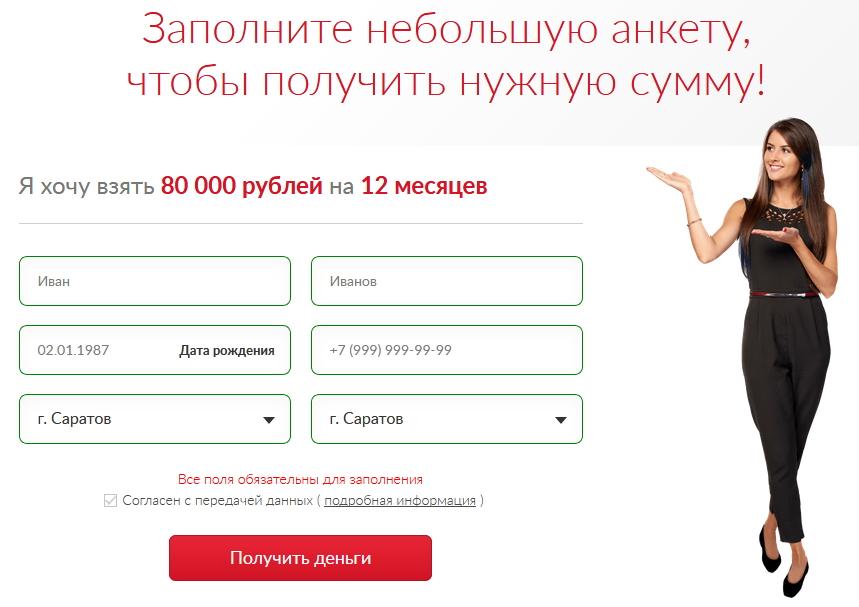 онлайн-заявка на мини-кредит