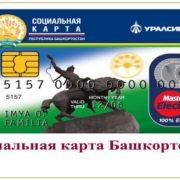 Выпущено более 100 тысяч социальных карт Башкортостана