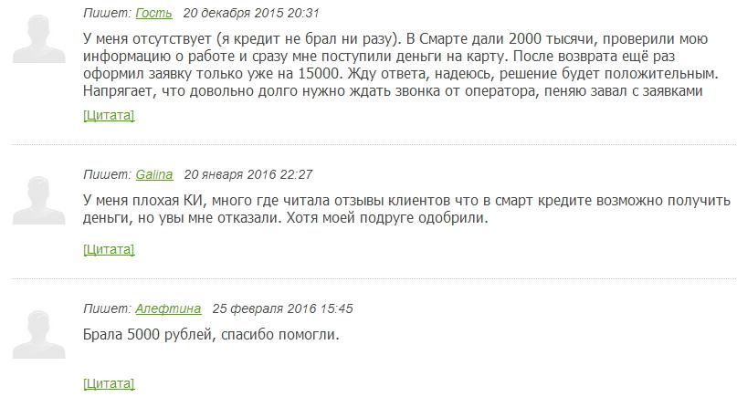 комментарии клиентов мкк