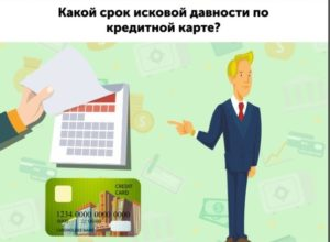 срок давности по кредиту отзывыкредитные каникулы в банке условия