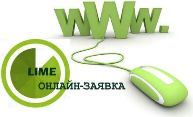 онлайн заявка в лайм