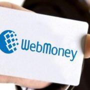 Займы на Webmoney