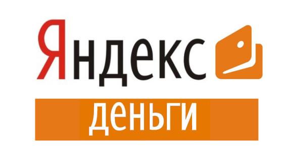 Как получить микрозайм на Яндекс Деньги