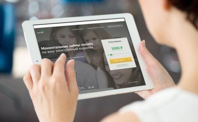 Кредит онлайн в мфо