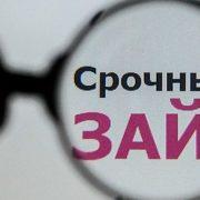 Российские МФО значительно улучшили условия кредитования