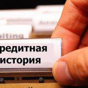 Центробанк переживает о кредитных историях россиян