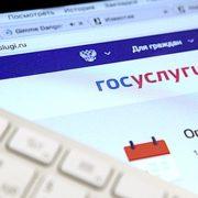 Россияне смогут кредитоваться через сайт Госуслуг