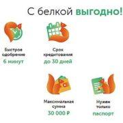 BelkaCredit выдает займы под 0%