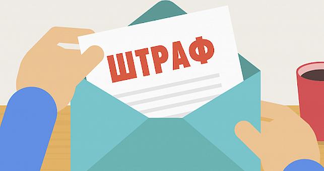 Для клиентов банковской системы РФ введут новый штраф
